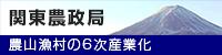 関東農政局6次産業化